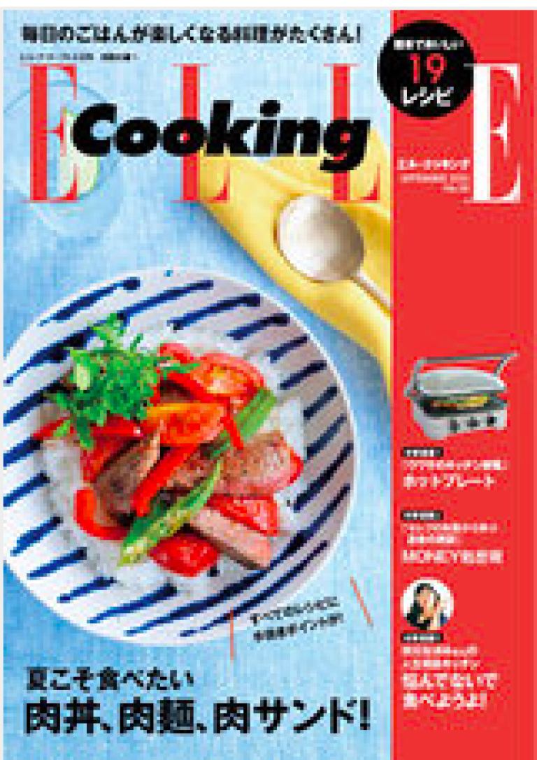 「ELLE Cooking #38」表紙